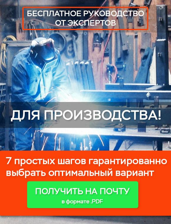 Получите бесплатное руководство!