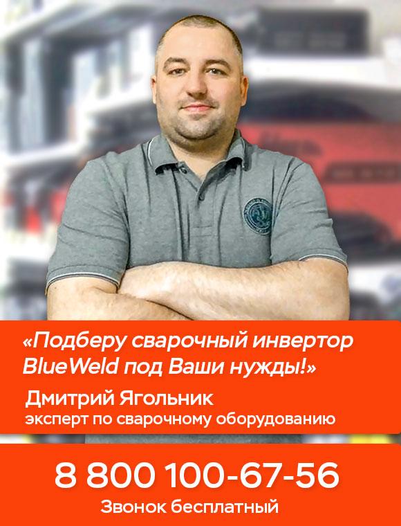Подберу сварочный инвертор BlueWeld под Ваши нужны!
