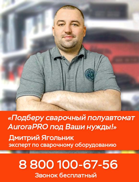 Подберу сварочный полуавтомат AuroraPRO под Ваши нужны!