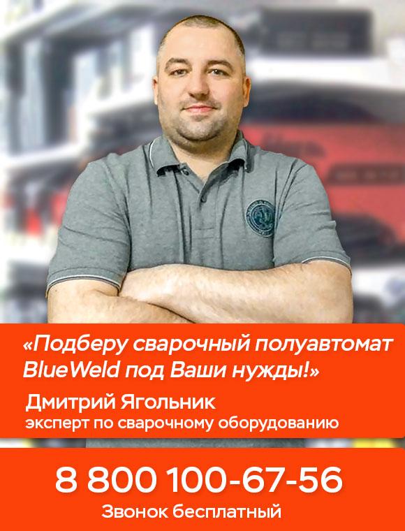 Подберу сварочный полуавтомат BlueWeld под Ваши нужны!