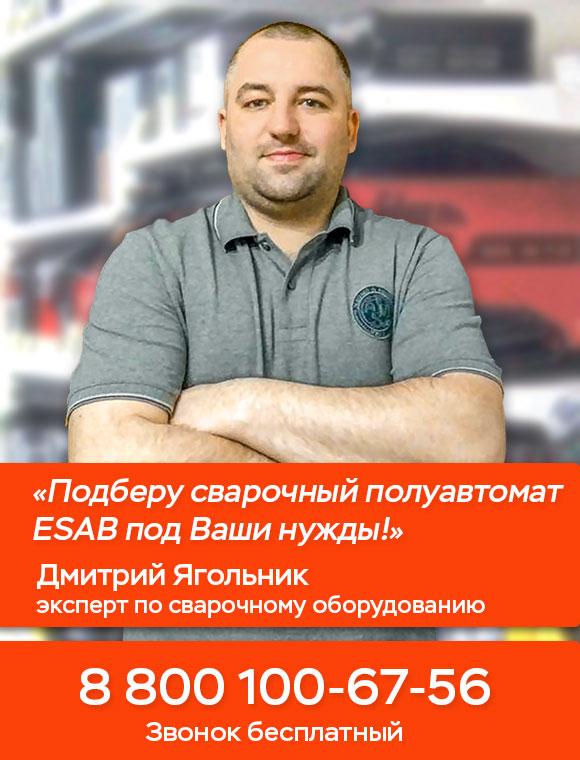Подберу сварочный полуавтомат ESAB под Ваши нужны!