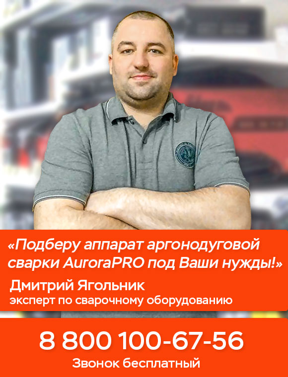 Подберу аппарат аргонодуговой сварки AuroraPRO под Ваши нужны!