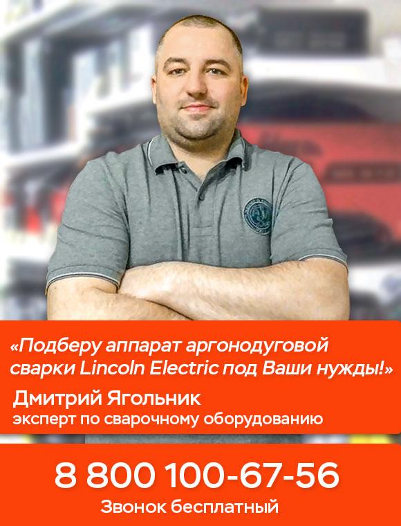 Подберу аппарат аргонодуговой сварки Lincoln Electric под Ваши нужны!