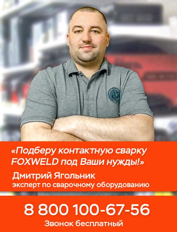 Подберу контактную сварку FOXWELD под Ваши нужны!