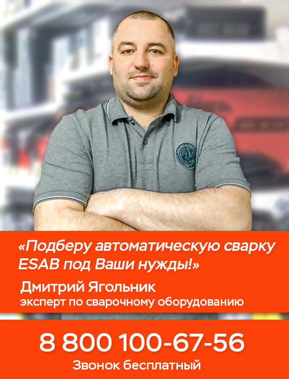 Подберу автоматическую сварку ESAB под Ваши нужны!