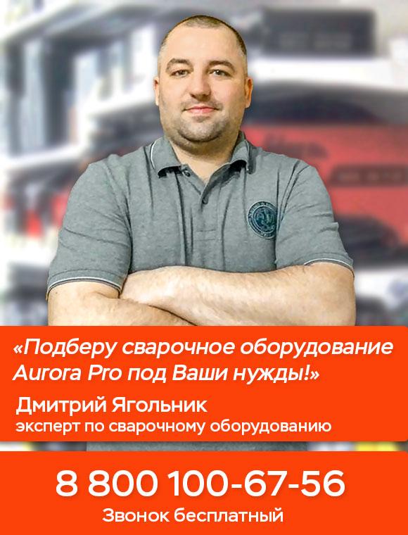 Подберу сварочное оборудование Aurora Pro под Ваши нужны!