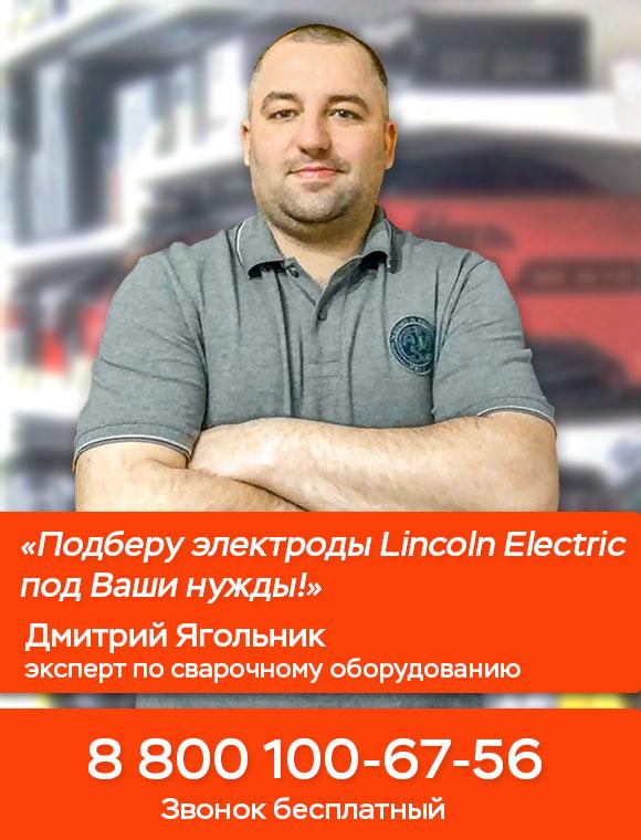 Подберу электроды Lincoln Electric под Ваши нужны!