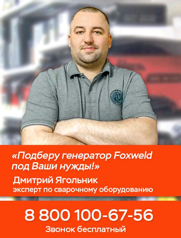 Подберу генератор Foxweld под Ваши нужны!