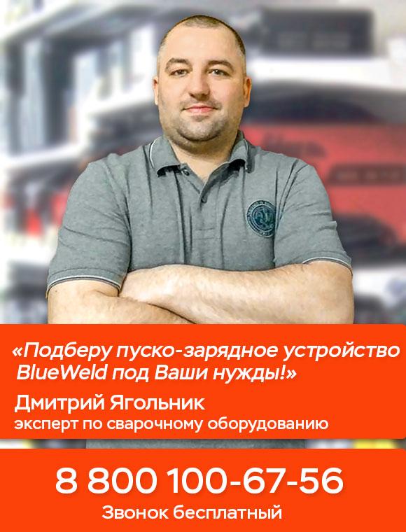 Подберу пуско-зарядное устройство BlueWeld под Ваши нужны!