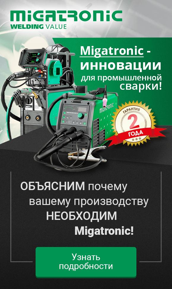 Получите бесплатную консультацию по Migatronic!