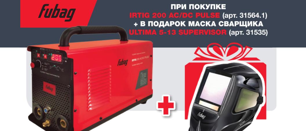 Маска Fubag с максимальным обзором в подарок к IRTIG 200 AC/DC Pulse