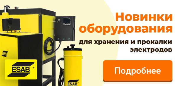 Хранение и просушка электродов ESAB