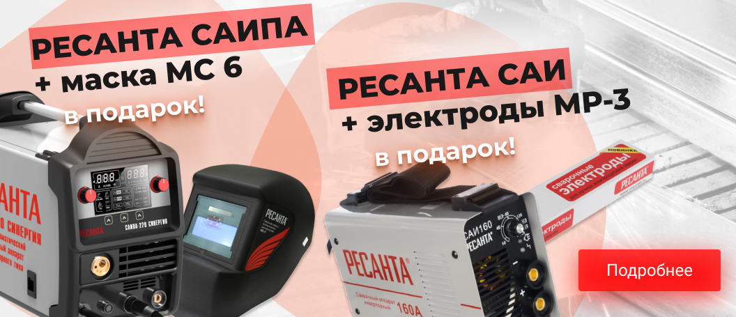 Подарки при покупке аппаратов Ресанта