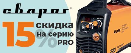 Скидки на аппараты Сварог серии PRO
