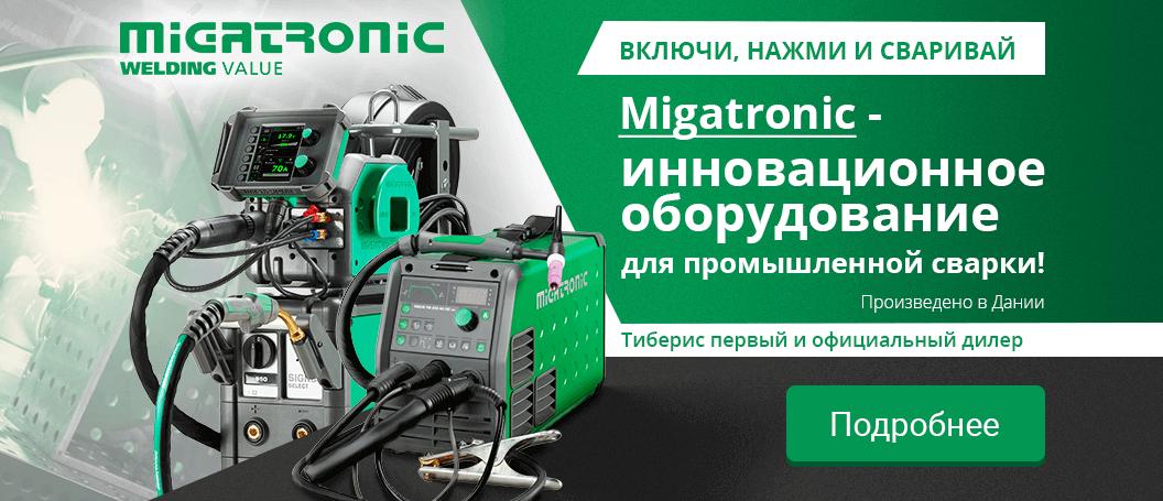 Новинка! Датское сварочное оборудование Migatronic