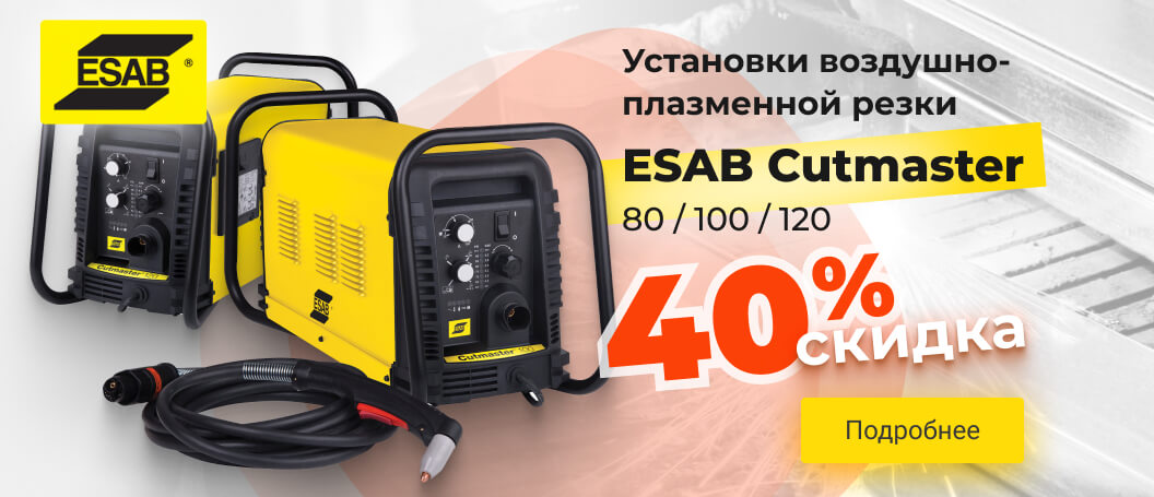 Акция CutMaster 2020 от ESAB