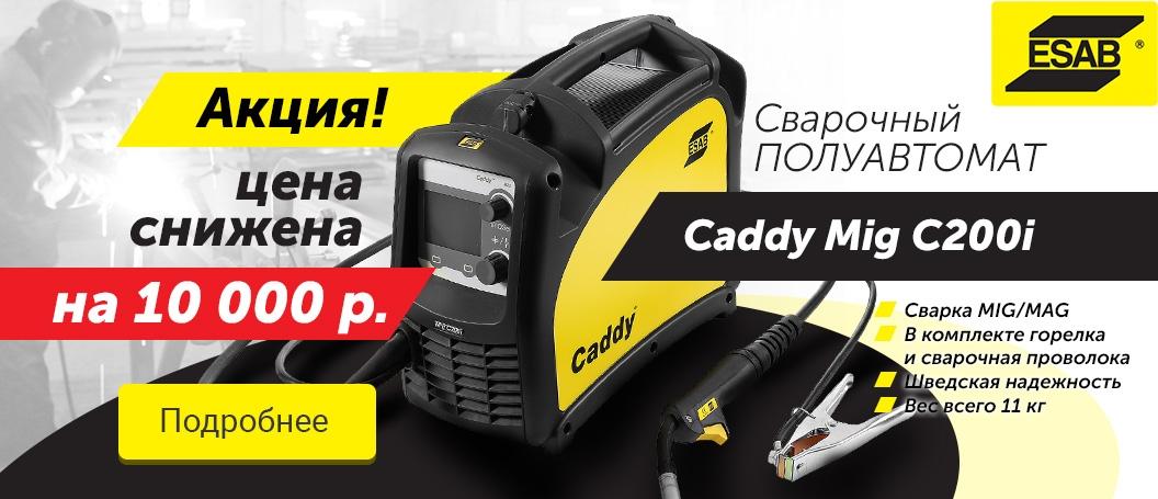 Полуавтомат для MIG/MAG сварки ESAB Caddy Mig C200i