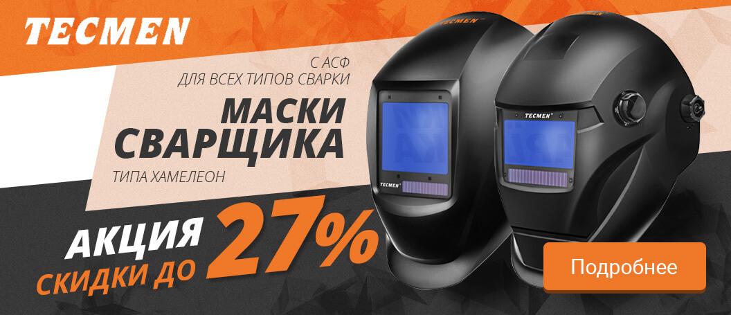 Сварочные маски Tecmen с автоматическим светофильтром