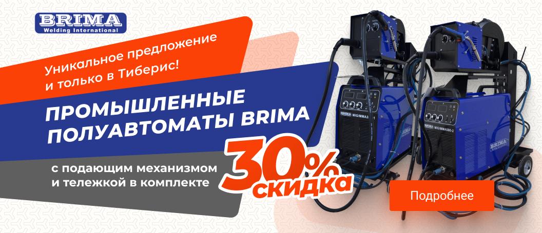 Скидки на промышленные полуавтоматы BRIMA