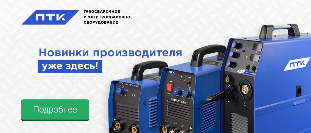 Аппараты для сварки и резки металла ПТК