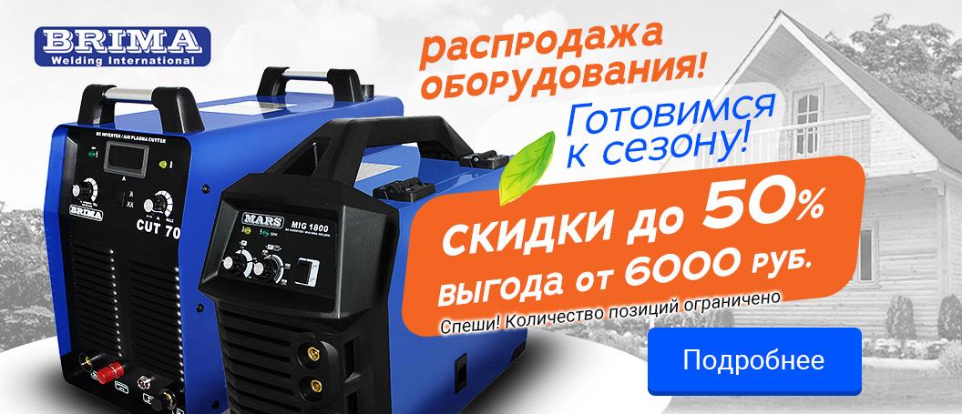 Скидки до 50% на оборудование BRIMA для всех видов сварки